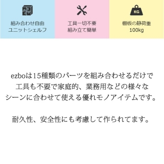 ユニットシェルフ / ezbo(イジボ)2555555