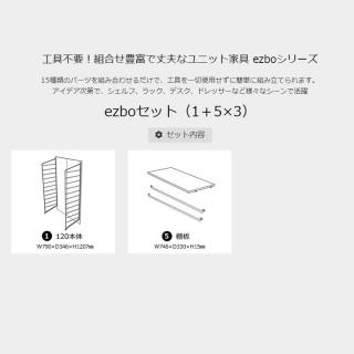 ユニットシェルフ / ezbo(イジボ)1555