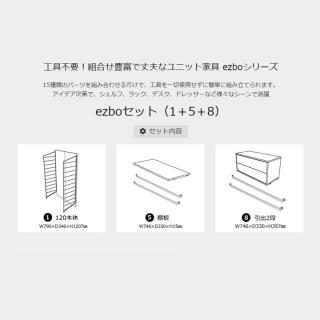 ユニットシェルフ / ezbo(イジボ)158