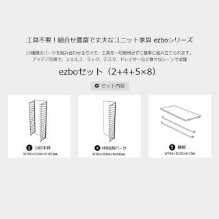 ユニットシェルフ / ezbo(イジボ)2455555555