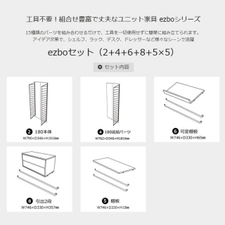 ユニットシェルフ / ezbo(イジボ)246855555