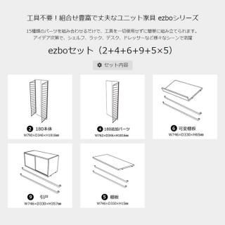 ユニットシェルフ / ezbo(イジボ)246955555