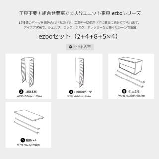 ユニットシェルフ / ezbo(イジボ)2485555