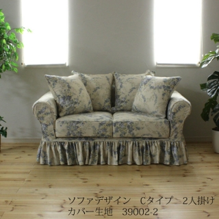 カントリーカバーリングソファ2人掛け(Cタイプ)/生地39002-2