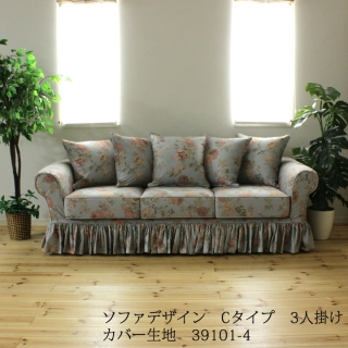 カントリーカバーリングソファ3人掛け(Cタイプ)/生地39101-4