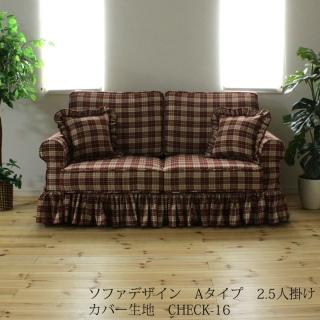 カントリーカバーリング2.5人掛けソファ/生地CHECK-16