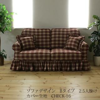カントリーカバーリングソファ2.5人掛け(Bタイプ)/生地CHECK-16