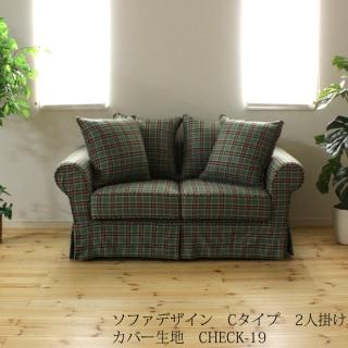 カントリーカバーリング2人掛けソファ/生地CHECK-19