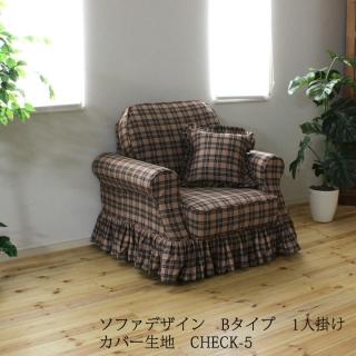 カントリーカバーリングソファ1人掛け(Bタイプ)/生地CHECK-5
