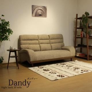 ファブリックハイバックソファ 3人掛け / Dandy(ダンディー)
