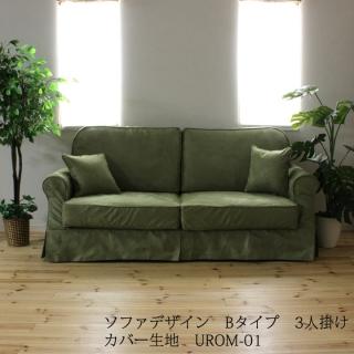 カントリーカバーリングソファ用カバー UROM-01生地