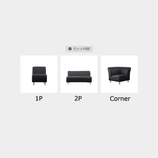 コーナーソファ セット 2人掛け+1人掛け+コーナー / ELLE