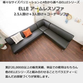 コーナーソファ セット 3人掛け+2.5人掛け+コーナー / ELLE