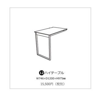 ハイテーブル / ezbo(イジボ)12