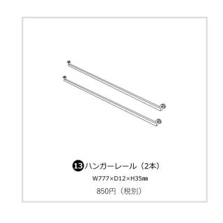 ハンガーレール / ezbo(イジボ)13