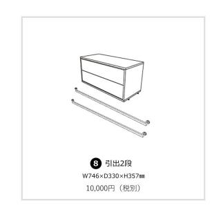 引き出し2段 / ezbo(イジボ)8