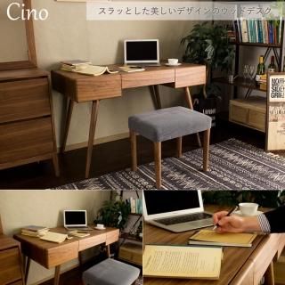 ウォールナット材デスク / Cino(チノ)