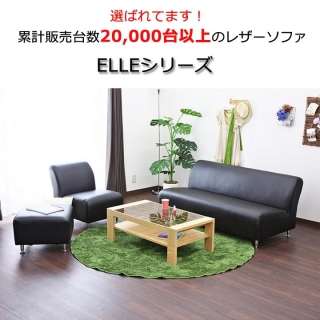コーナーソファ セット 2.5人掛け+2.5人掛け+コーナー / ELLE