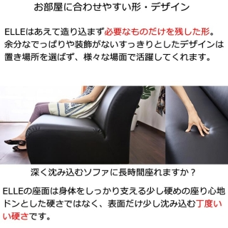 コーナーソファ セット 1人掛け+1人掛け+コーナー / ELLE(エル)