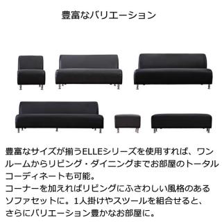 コーナーソファ セット 2人掛け+2人掛け+コーナー / ELLE