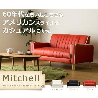 レザー  2人掛けソファ / Mitchell(ミッシェル)