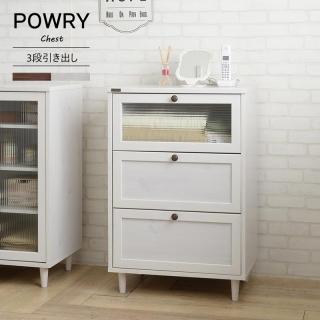 チェスト 60cm幅 / Powry(ポーリー)