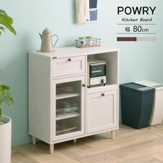 レンジ台 80cm幅 / Powry(ポーリー)