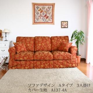 カントリーカバーリング3人掛けソファ(Aタイプ)/生地A137-4A