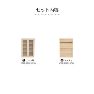 組み合わせ食器棚(ガラス扉とチェスト) / Fig(フィグ)