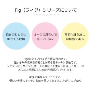 組み合わせ食器棚(板戸とオープン引き出し) / Fig(フィグ)