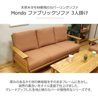 木枠フレームファブリックソファ 3人掛け / Mondo(モンド)オリジナル生地