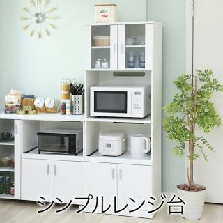 レンジボード60cm幅 /  Sim(シム)