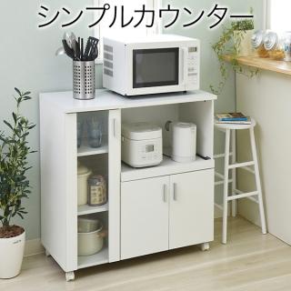 キッチンカウンター90cm幅 /  Simple(シンプル)