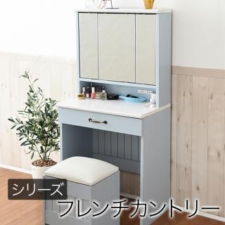 フレンチカントリー 三面鏡 ドレッサー スツール付き /  Azur(アジュール)