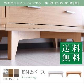 脚付きベース / 6BOXシリーズ