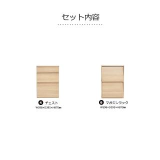 組み合わせ食器棚(チェストとマガジンラック) / Fig(フィグ)