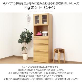 組み合わせ食器棚(ガラスオープン棚とチェスト) / Fig(フィグ)