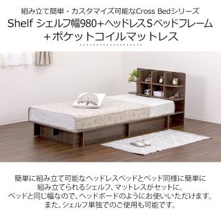 シェルフ幅980+ヘッドレスSベッドフレーム《ポケットコイルマットレス付》 / Cross Bed SHELF980