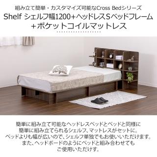 シェルフ幅1200+ヘッドレスSベッドフレーム《ポケットコイルマットレス付》 / Cross Bed SHELF1200
