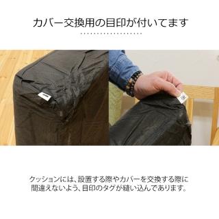 替えカバー 4色展開 ソファーMondo(モンド)専用