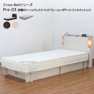 シングルベッド 宮棚03+ヘッドレスSベッドフレーム《ポケットコイルマットレス付》 / Cross Bed PRE-03