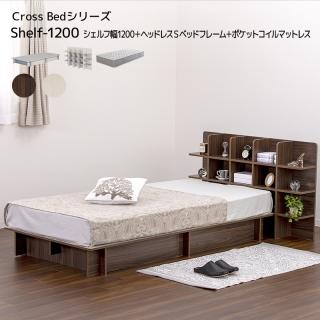 シェルフ幅1200+ヘッドレスSベッドフレーム《ポケットコイルマットレス付》 / Cross Bed SHELF980