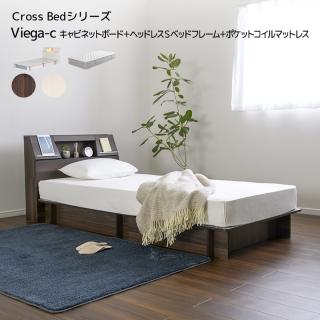 シングルベッド キャビネットボード+ヘッドレスSベッドフレーム《ポケットコイルマットレス付》 / Cross Bed VIEGA-C