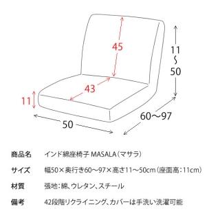 フロアーチェア / Masala(マサラ)