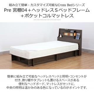 宮棚04+ヘッドレスSベッドフレーム《ポケットコイルマットレス付》 / Cross Bed PRE-04