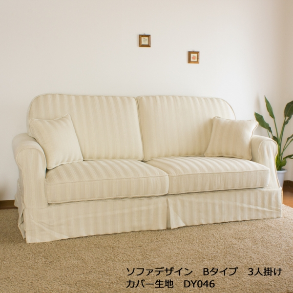 カントリーカバーリング3人掛けソファ/生地DY046