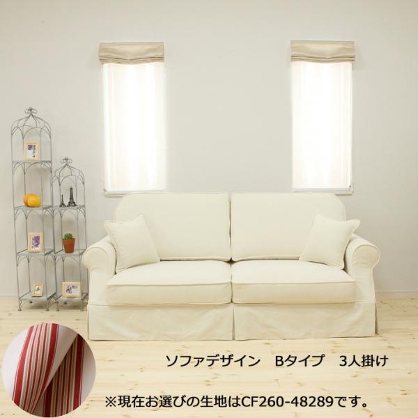 カントリーカバーリング3人掛けソファ/生地cf260-48289