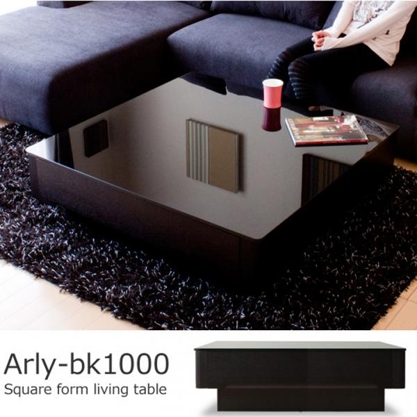 リビングテーブル 1000サイズ・正方形 / Arly-bk1000