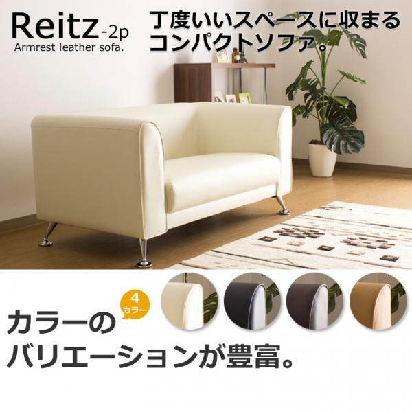 レザーソファ 2人掛け / Reitz