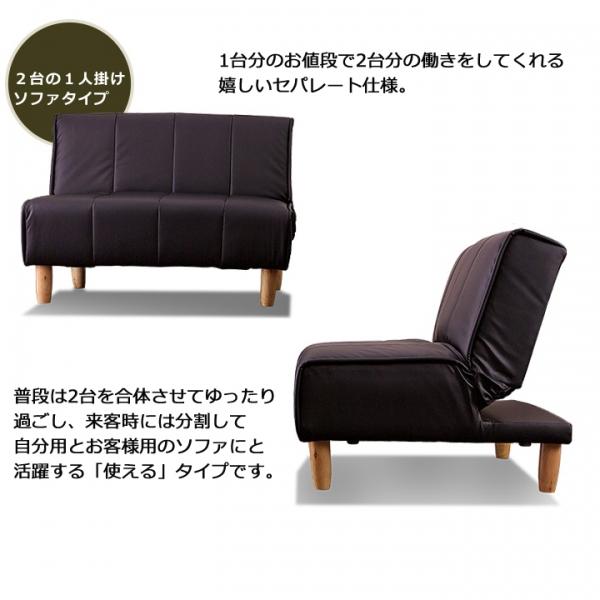 分割式ソファベッド / Robie